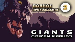 Прохождение Giants: Citizen Kabuto. Часть 2 - Морские жнецы.