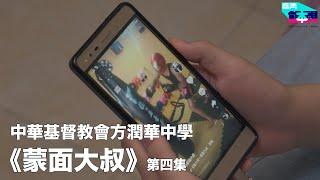Publication Date: 2020-01-16 | Video Title: 中華基督教會方潤華中學 X 奮青創本視《蒙面大叔》第四集