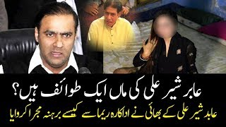 Mother of Abid Sher Ali and Wife of Sher Ali  Belongs to Heera Mandi Bazar e Husn