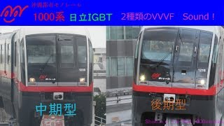 【2種類のVVVFサウンド】沖縄都市モノレール1000形