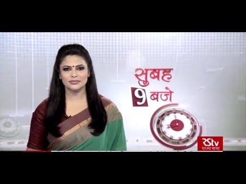 Hindi News Bulletin | हिंदी समाचार बुलेटिन – Oct 11, 2018 (9 am)