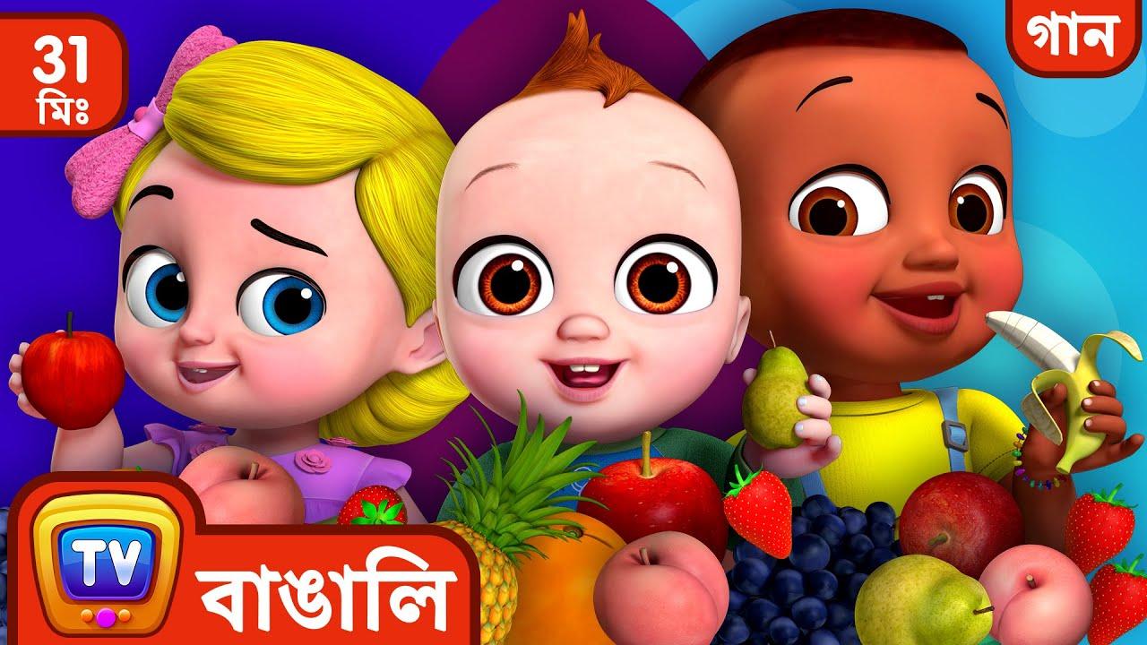 হ্যাঁ হ্যাঁ ফলের গান (Yes Yes Fruits Song) + More Bangla Rhymes for Children - ChuChu TV