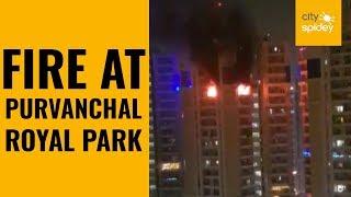 حريق في شقة في Purvanchal رويال بارك يخلق حالة من الذعر بين السكان