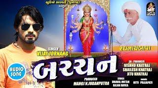 VIJAY JORNANG   Bacchan   બચ્ચન   New Gujarati AUDIO Song 2018   STUDIO SARASWATI