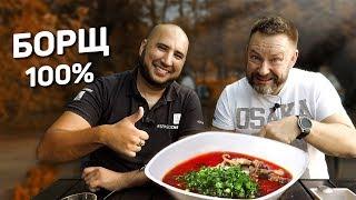 БОРЩ - долгожданный рецепт РУСЛАНА. ЦАРЬ СУПОВ