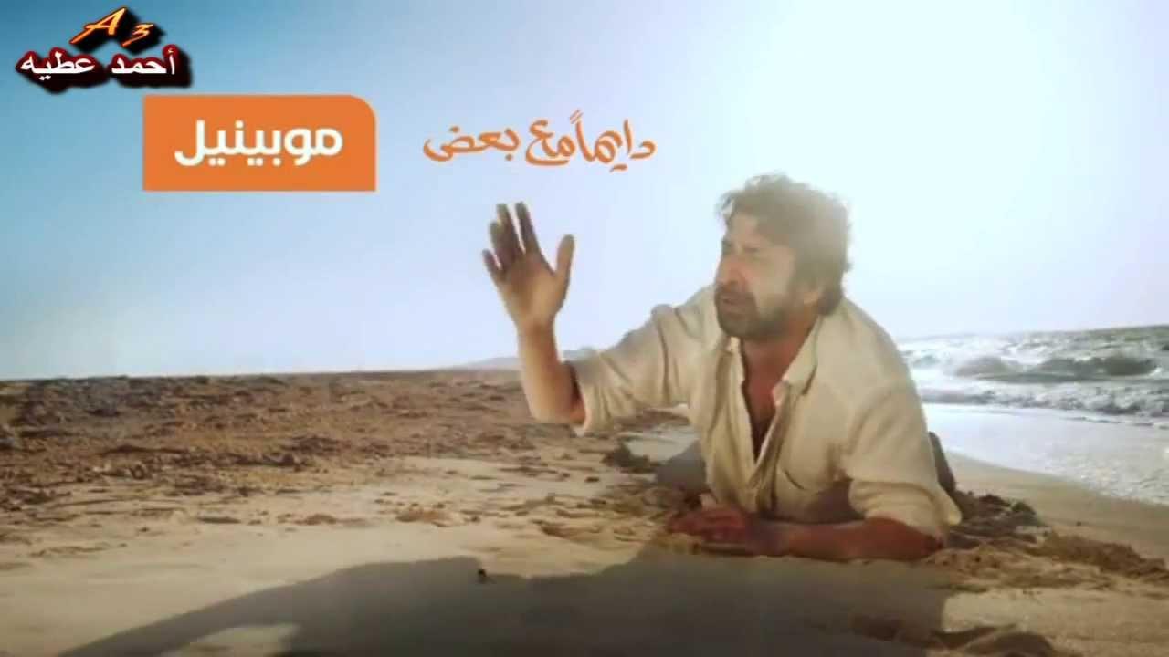 اعلان موبينيل رمضان 2013 كريم عبدالعزيز - البحر