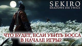 Sekiro: Shadows Die Twice - Что будет, если УБИТЬ БОССА В НАЧАЛЕ ИГРЫ?