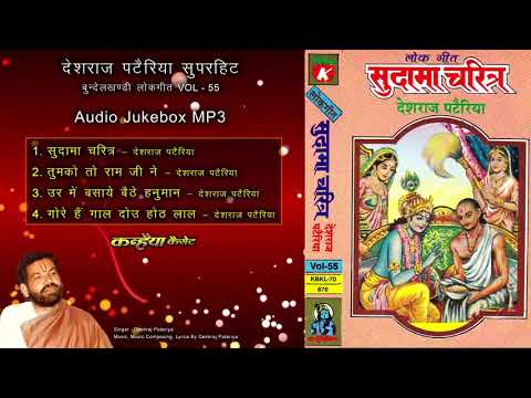 Sudama Charitra Lokgeet   Deshraj Pateriya MP3 Audio Jukebox Vol   55