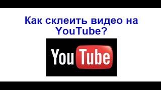Как склеить видео на YouTube?(Подробнее http://webtrafff.ru/kak-skleit-video-na-youtube.html Простейшие действия по редактированию видеороликов можно провести..., 2015-07-06T14:52:03.000Z)