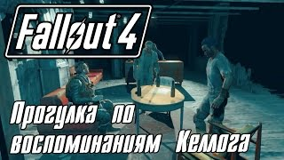 Fallout 4 Прохождение 26 Прогулка по воспоминаниям Келлога
