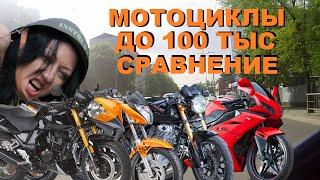 Купить мотоцикл до 100 тысяч(, 2016-06-02T14:37:29.000Z)