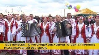 Фестиваль «Зов Полесья» пройдёт на Гомельщине