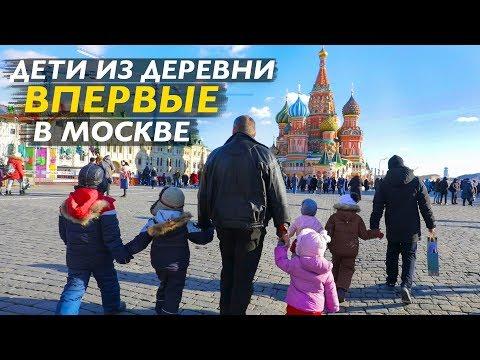 ДЕТИ ВПЕРВЫЕ В МОСКВЕ. Новая мебель в детскую. Многодетный отец Вадим.