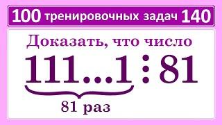 100 тренировочных задач #140 / Доказать, что число 111...1 делится на 81