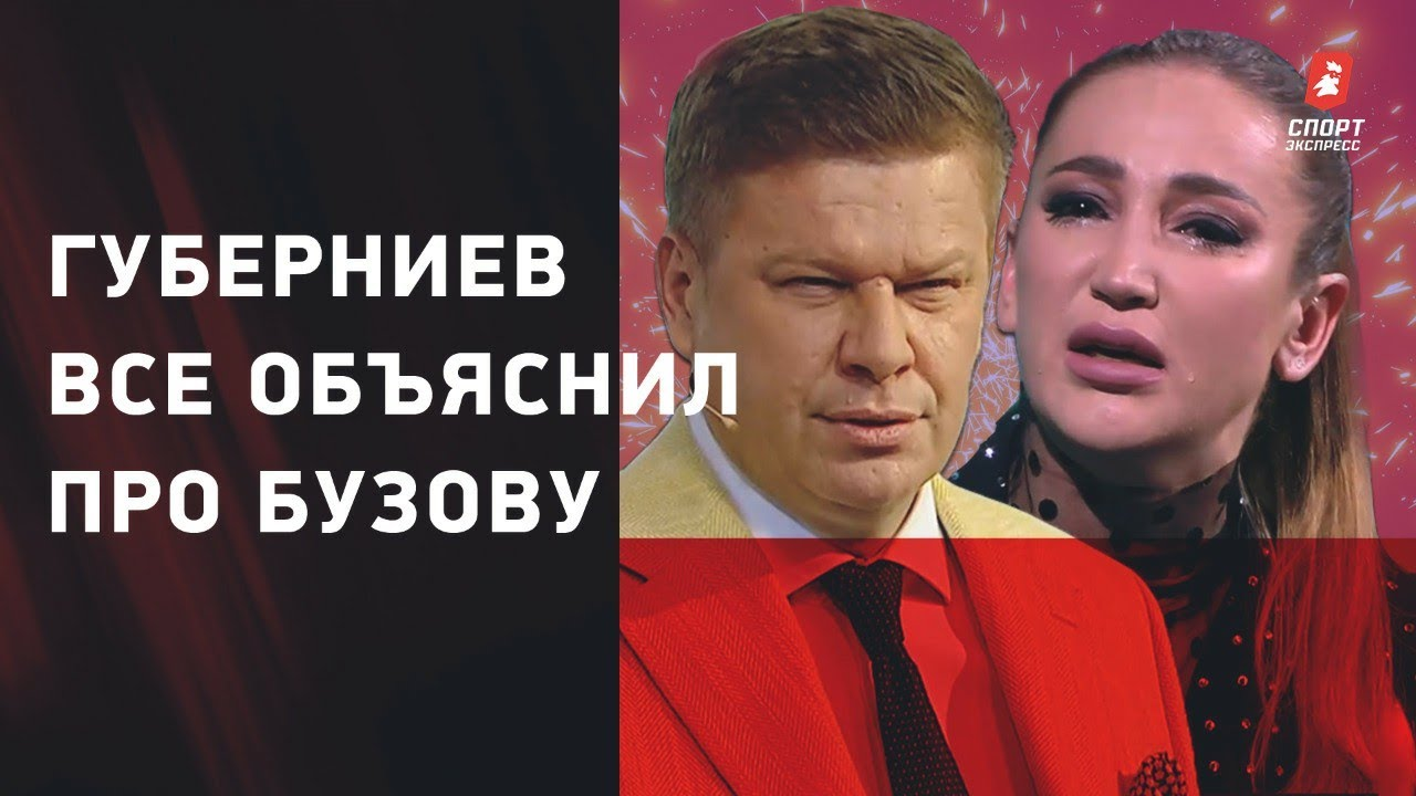 Дмитрий Губерниев - про скандал с Ольгой Бузовой: «Канделаки сказала, что я молодец»