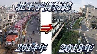 東京23区内に残る廃線跡。