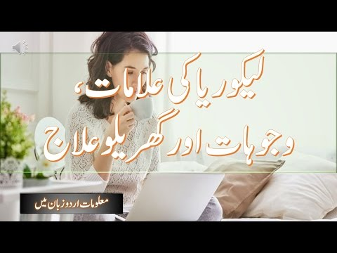 Causes, Symptoms, Treatment and Diet for Leucorrhoea in Urdu