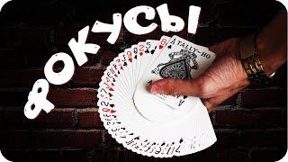 Бесплатное обучение фокусам  Фокусы с игральными картами
