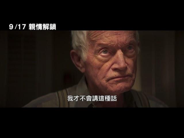 9/17《親情解鎖 Falling》電影預告
