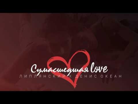 Липлянский х Денис Океан - Сумасшедшая Love