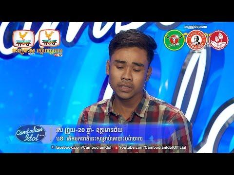 Cambodian Idol Season 2 | Judge Audition | Week 1 | រស់ ព្រួយ |  កើតមកជាតិនេះសម្រាប់គេបោះបង់ចោល