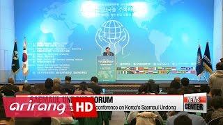Global Conference On Korea's Saemaul Undong Movement