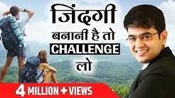 जिंदगी बनानी है तो Challenge लो ! Sonu Sharma Motivational Video