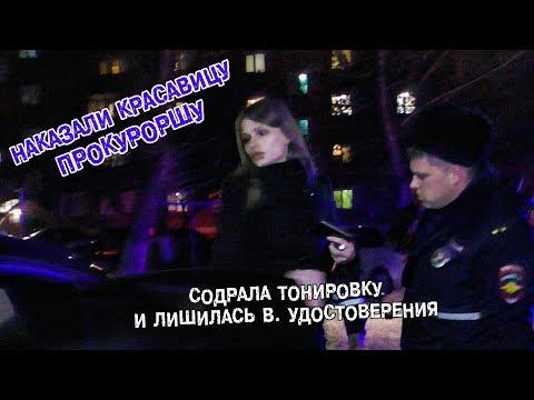 Наказали красавицу прокуроршу