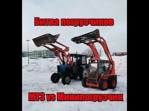 #МТЗ #минипогрузчик Кто лучше на уборке снега?МТЗ или минипогрузчик