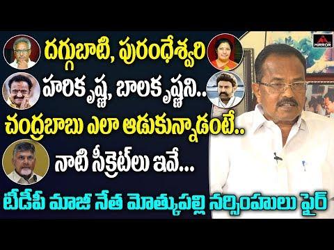 Telangana Leader Motkupalli Narasimhulu Sensational Secret Reveals AP EX CM Chandrababu | Mirror TV