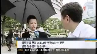 2011.08.21フジテレビ抗議デモ 韓国の報道 (1)