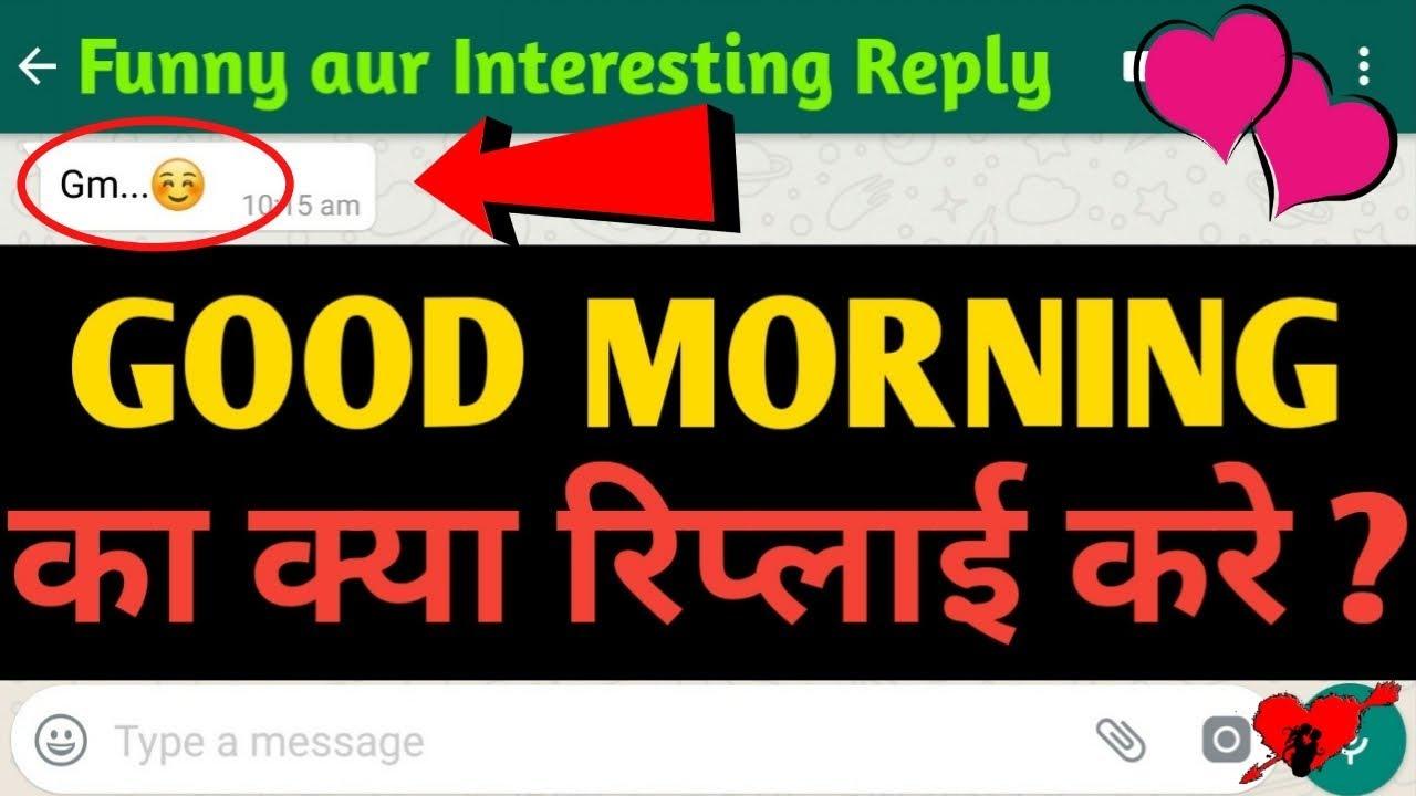 Good Morning Ka Kya Reply Karenkya Reply De Good Morning Ke