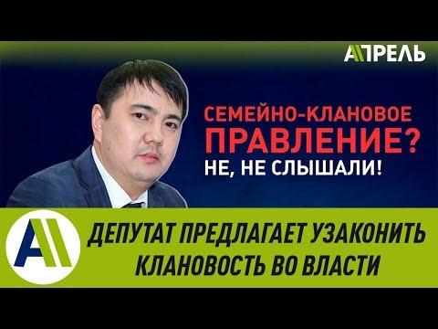 Депутат Маматалиев предложил узаконить клановость во власти  \\ 20.03.2019 \\ Апрель ТВ
