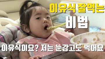 이유식 잘 먹이는 방법 육아고수 뚱농이가 알려드립니다!
