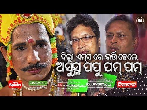 Papu Pom Pom Health - Admitted in AIIMS, New Delhi - Abhijit Majumdar, Sritam Das - CineCritics