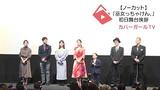 2月3日、渋谷TOHIにて、映画『巫女っちゃけん。』の初日舞台挨拶が行...