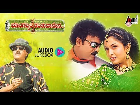 Mangalyam Tantunaanena | V. Ravichandran | Ramya Krishnan | Vr | Kannada Audio Jukebox