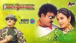 Mangalyam Tantunaanena | V. Ravichandran | Ramya Krishnan | V.Manohar | Kannada Audio Jukebox