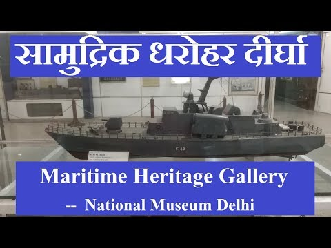 सामुद्रिक धरोहर दीर्घा - maritime heritage gallery | National Museum New Delhi