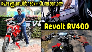 Rs.15 ரூபாயில் 150km போகலாமா? Revolt RV400 Electric Bike Chennai Showroom Test Drive in Tamil