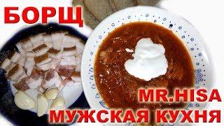 ★  Борщ рецепт за пять минут ★ Мужская кухня ★ вкусно и быстро ★ Mr. Hisa ★