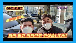 허위매물이 많던 인천 중고차매매단지 실태가 궁금하신분들…