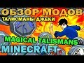 ч 62 Талисманы джеки Чана magical talismans Обзор мода для minecraft mp3