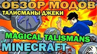 ч.62 - Талисманы джеки Чана (Magical Talismans) - Обзор мода для Minecraft(Обзор мода для Minecraft 1.6.4 - Magical Talismans Подпишитесь чтобы не пропустить новые видео. Подписка на мой канал - http://bi..., 2014-02-07T08:00:02.000Z)