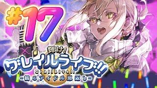 【FGO】グレイルライブ!!【#17】第九節「無限未来」