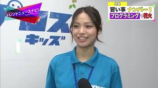 東京花火大祭×プロスタキッズ !小学生向けのプログラミング教室で世界初の取組
