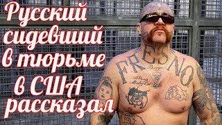 Русский в американской тюрьме решил узнать какие люди там сидят и почему