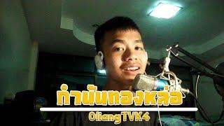 กำนันทองหล่อ Cover by OliangTVK4