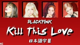 Gambar cover 【日本語字幕】BLACKPINK - KILL THIS LOVE 【かなるび】