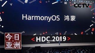 《今日亚洲》 20190812| CCTV中文国际